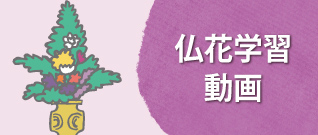仏画学習動画