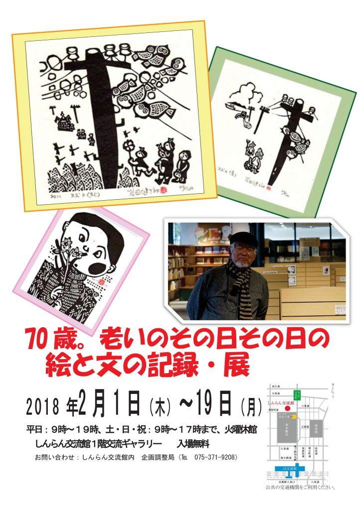 2018岩田健三郎展チラシ