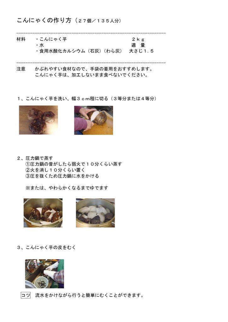 こんにゃくの作り方(PDF印刷可)