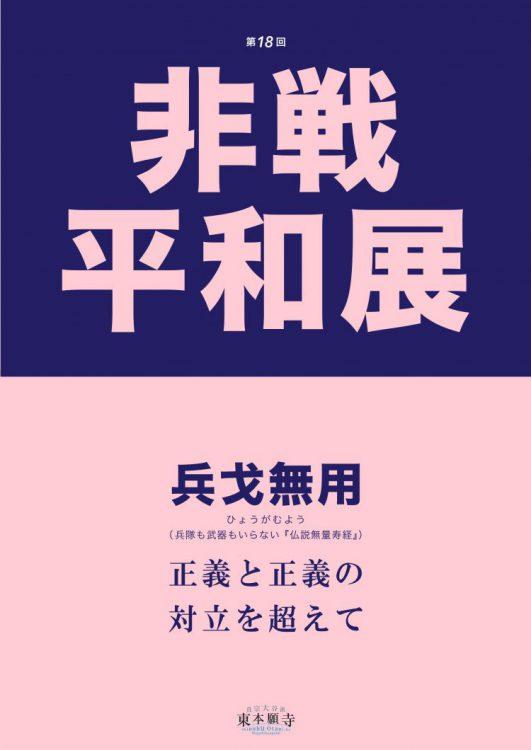 2018年非戦・平和展パンフレット