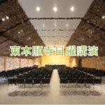 3月18日の東本願寺日曜講演のお知らせ