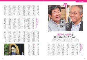 『月刊同朋』2015年8月高畑勲×戸次公正対談