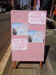 明楽寺前「春のつどい」案内看板