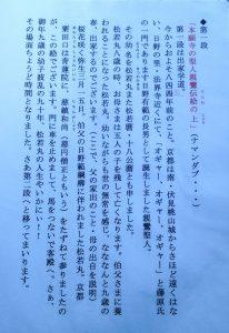 落語で絵解き-岐阜教区通信員