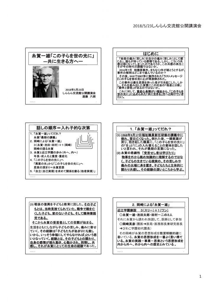 180523しんらん交流館公開講演糸賀一雄「この子らを世の光に」pdf-001