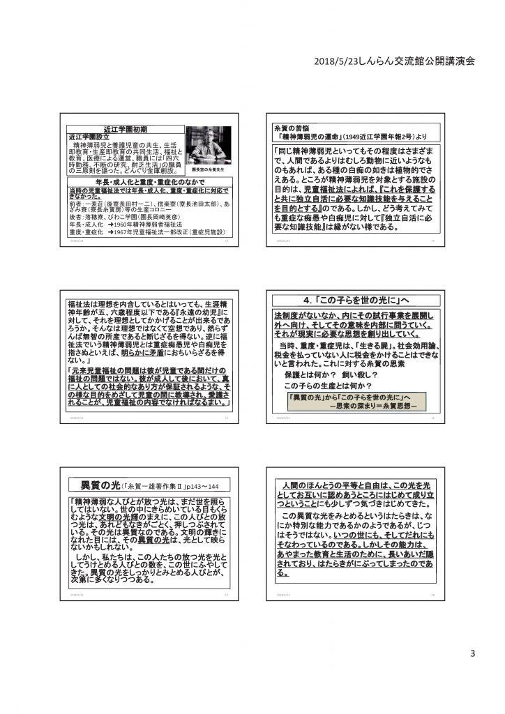 180523しんらん交流館公開講演糸賀一雄「この子らを世の光に」pdf-003