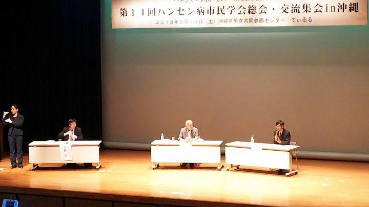 第1部「沖縄におけるハンセン病隔離政策の歴史とその特徴」 琉球大学の森川恭剛さんと徳田靖之弁護士の対談