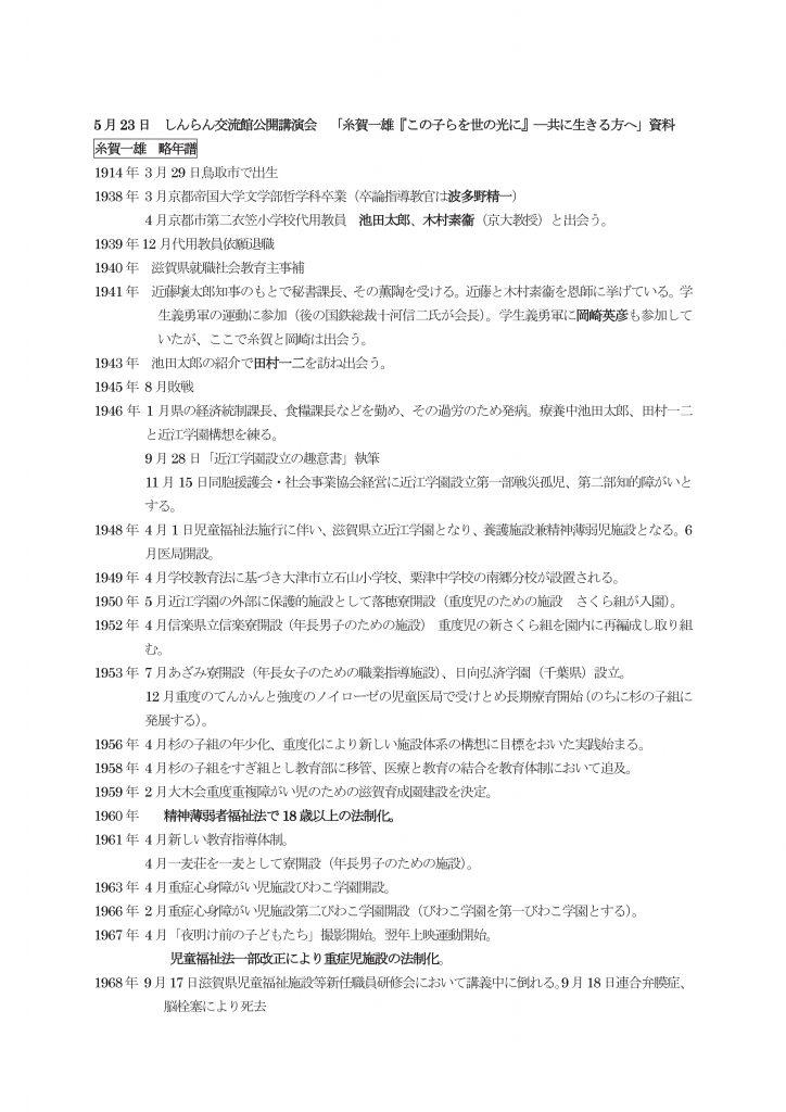 180523しんらん交流館公開講演資料糸賀年譜