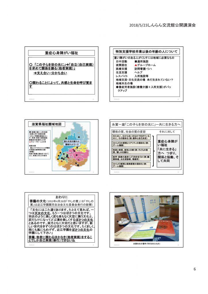 180523しんらん交流館公開講演糸賀一雄「この子らを世の光に」pdf-006