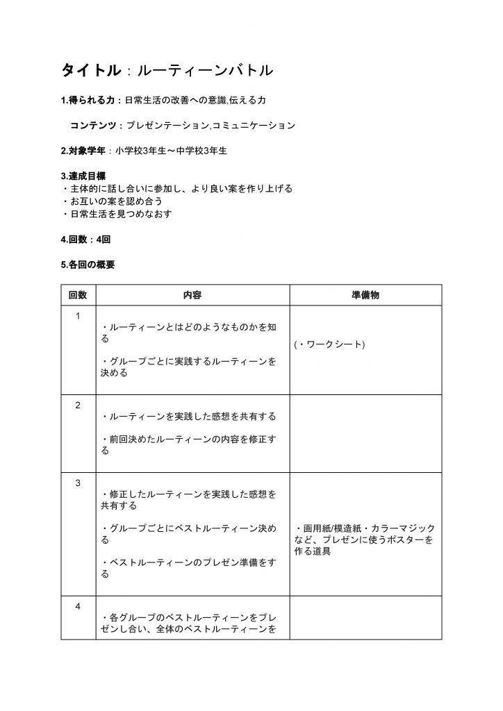 ルーティーンバトル-指導案-001