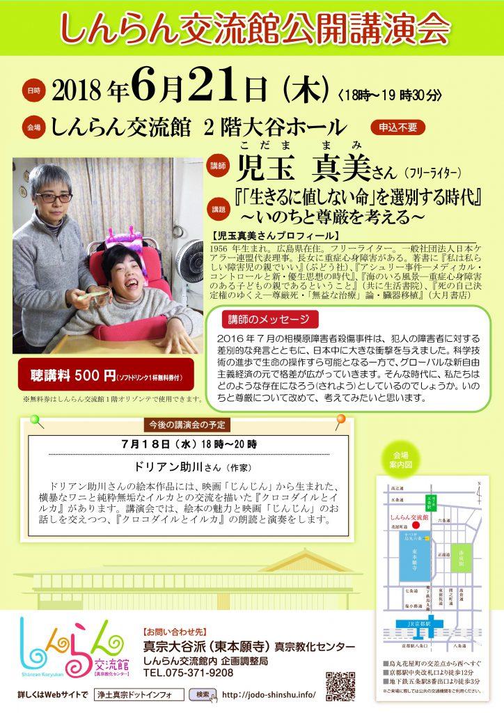 Microsoft Word - 児玉真美チラシ2