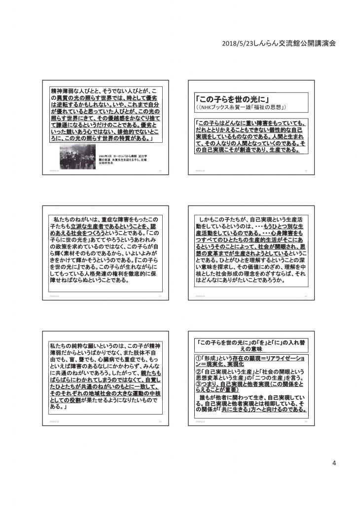 180523しんらん交流館公開講演糸賀一雄「この子らを世の光に」pdf-004