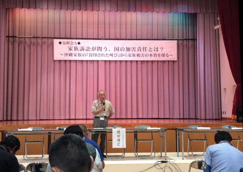 分科会A 徳田康之弁護士