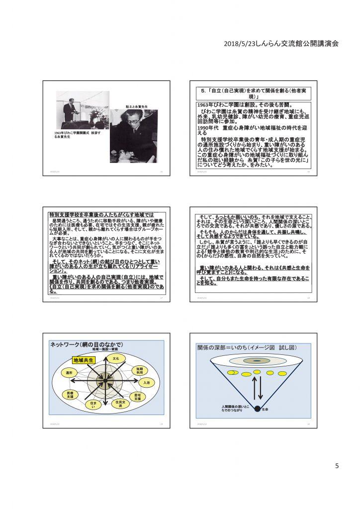 180523しんらん交流館公開講演糸賀一雄「この子らを世の光に」pdf-005
