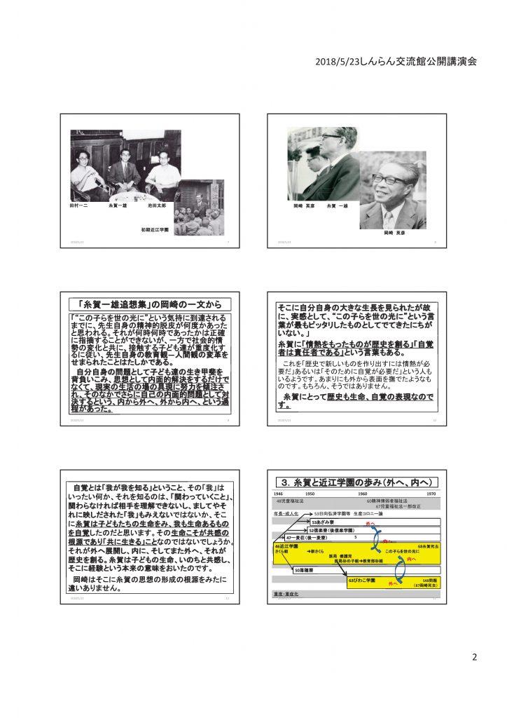 180523しんらん交流館公開講演糸賀一雄「この子らを世の光に」pdf-002