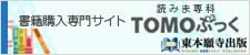 TOMOぶっく225_50
