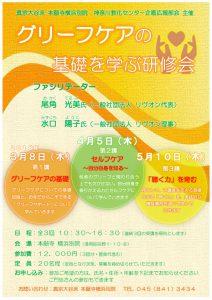 横浜別院グリーフケア「基礎を学ぶ研修会」