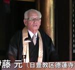 「先達の歩み」 伊藤元氏 (大谷祖廟 暁天講座 2017年8月1日)