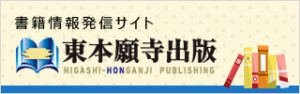 東本願寺出版