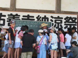 納涼祭のフィナーレにビンゴ大会。リーチ!が、かかっている人はいるのかな?