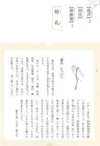名古屋御遠忌法要パンフレット20160426総礼