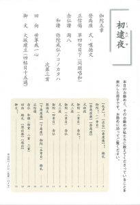 名古屋御遠忌法要パンフレット20160426式次第