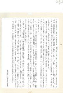 名古屋御遠忌法要パンフレット20160426正信偈意訳②