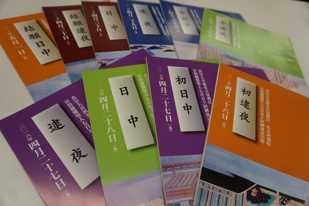名古屋御遠忌法要パンフレット全10種