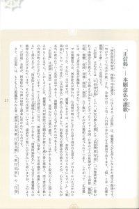 名古屋御遠忌法要パンフレット20160426正信偈意訳①