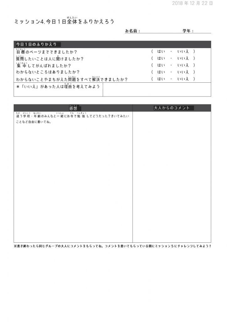 宿題を終わらせよう合宿ミッションシート20181222-003