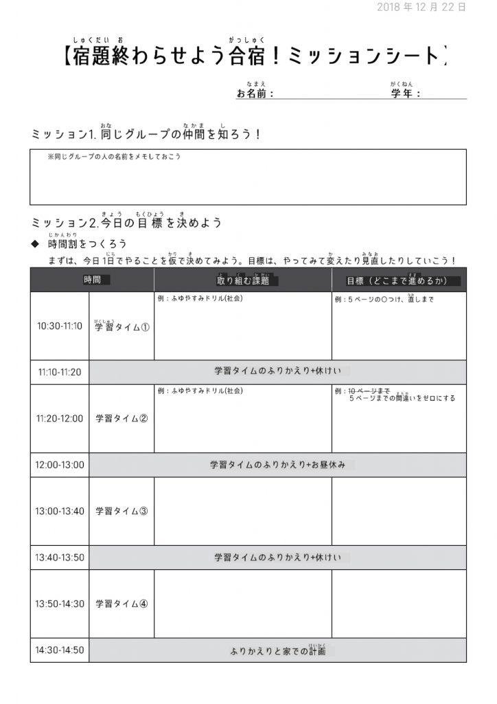宿題を終わらせよう合宿ミッションシート20181222-001