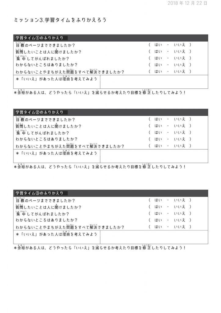 宿題を終わらせよう合宿ミッションシート20181222-002