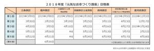 2018_genki_kouza_web