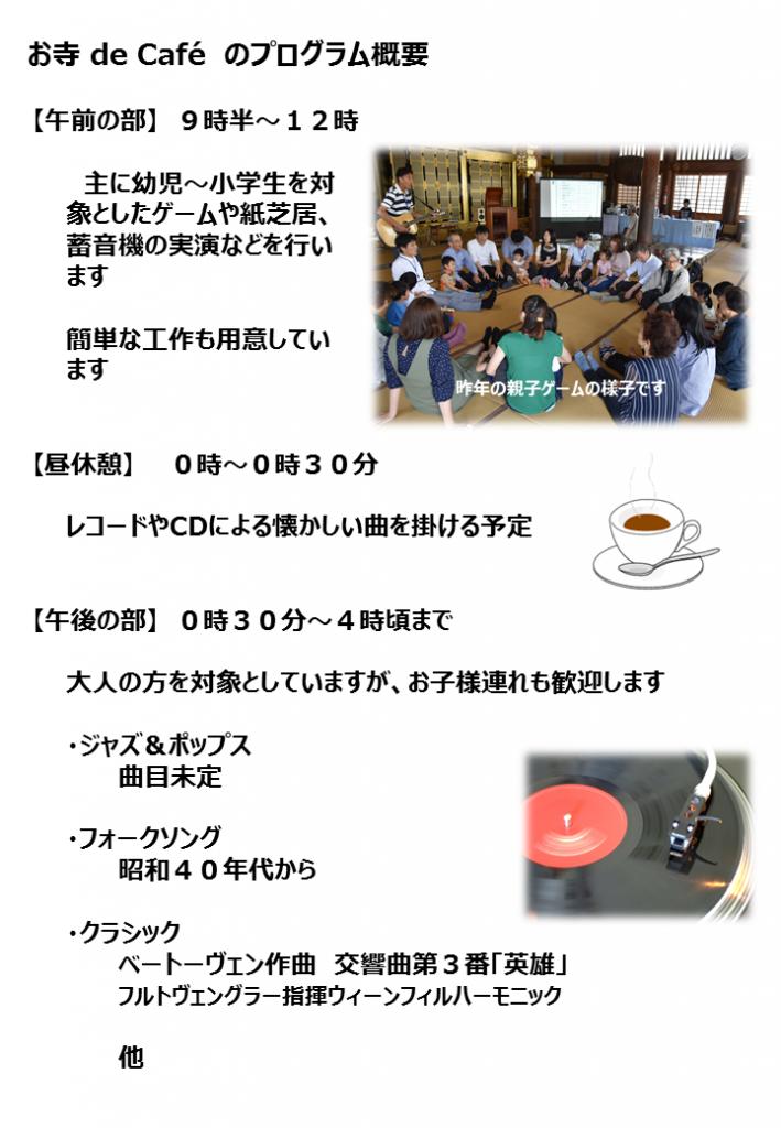 お寺 de Café -190421裏面