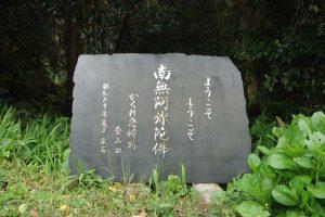かくれ念仏の跡への道を示す石碑