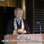 「太子さまと聖人」熊谷宗惠氏 (大谷祖廟 暁天講座 2018年8月1日)
