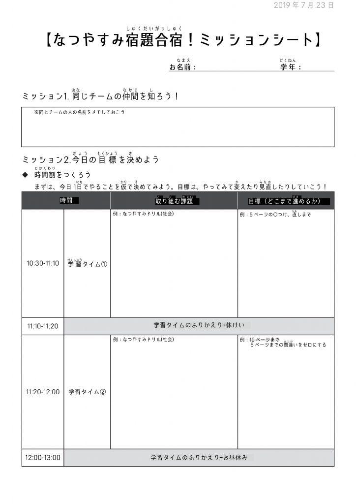 (19夏)宿題合宿ミッションシート-001