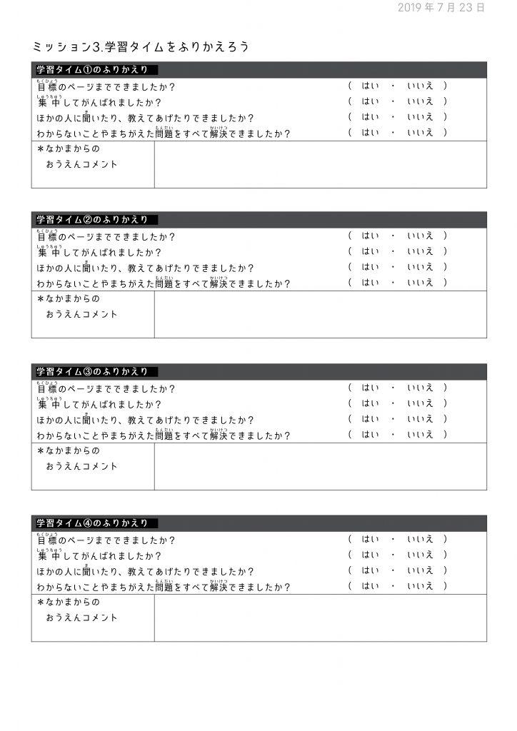 (19夏)宿題合宿ミッションシート-002