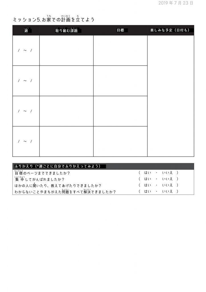 (19夏)宿題合宿ミッションシート-004