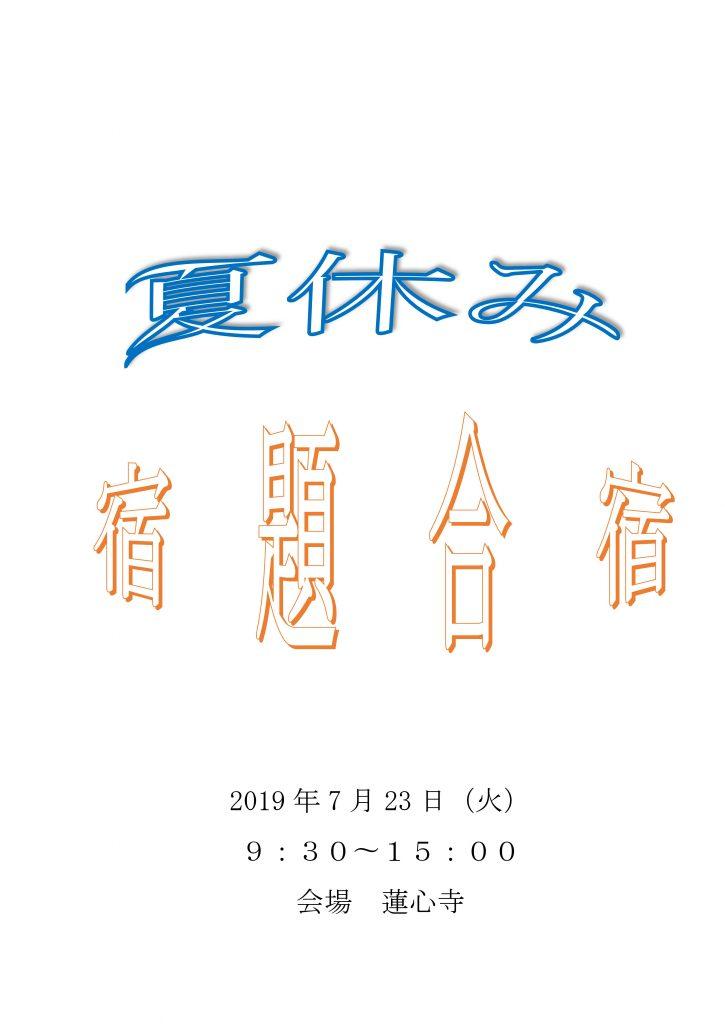 Microsoft Word - 宿題合宿しおり2019 蓮心寺【ホームページ用】-001