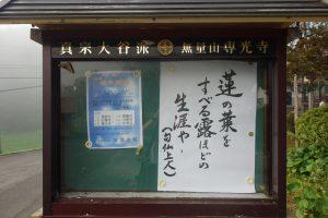 組内6ヵ寺すべてを巡回する「暁天講座」のポスター