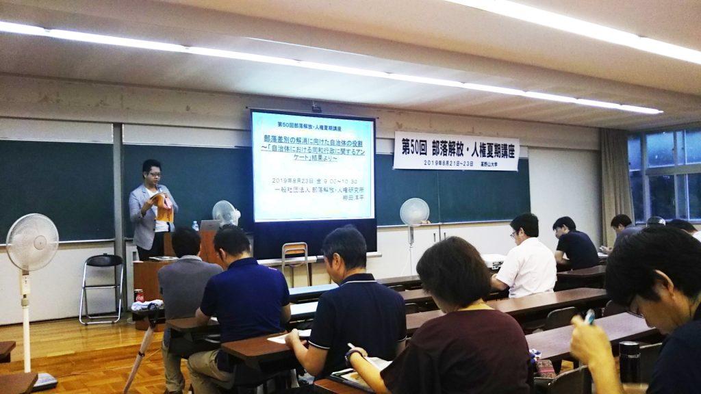 「部落差別の解消に向けた自治体の役割」部落解放・人権研究所の棚田洋平さん