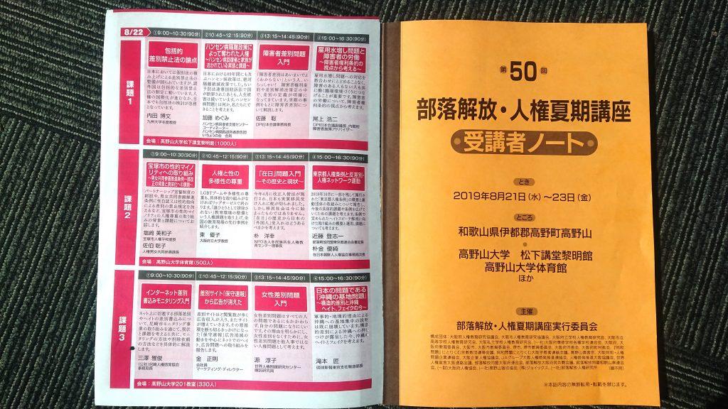 2日目の分科会の内容と受講者ノートです。