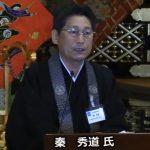 真宗本廟春の法要法話(2019年4月4日 秦秀道氏)