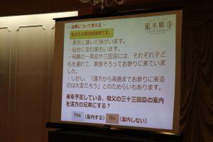 法事について考える設問スライド