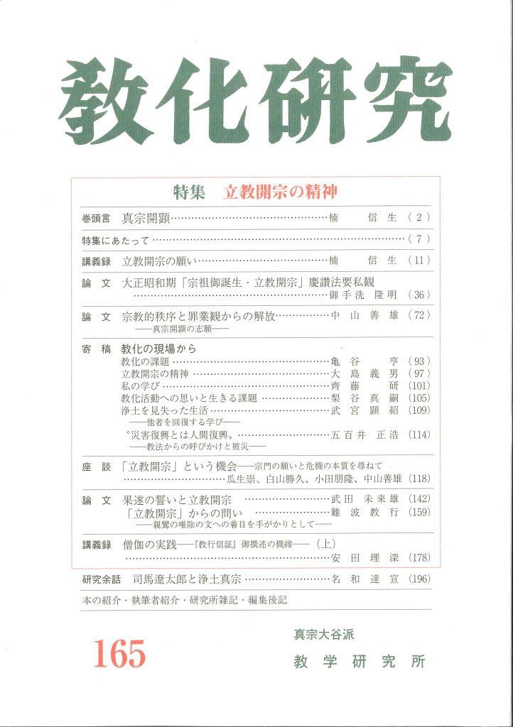 教化研究165号