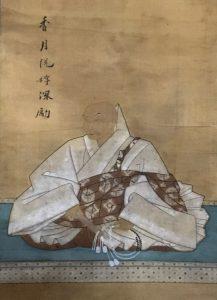 香月院深励師似影(永臨寺所蔵)