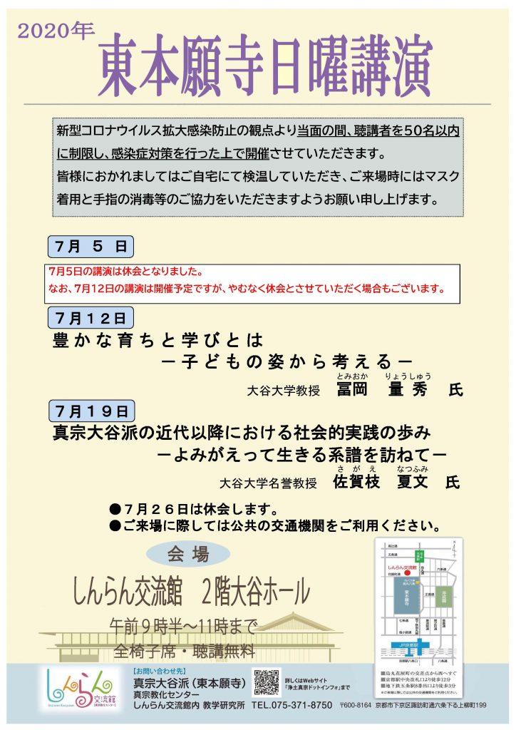 ポスター7月(休会あり)