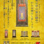 【真宗の仏事回復への取り組み/奥羽教区】真宗の仏事の回復に資する総合計画