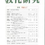教学研究所 日記